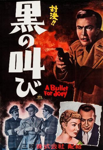 A Bullet For Joey Japanese Poster Art Top Right: Peter Van Eyck; Bottom Right: Audrey Totter George Raft 1955 Movie Poster Masterprint KQWDUIJHIPFZCUCF