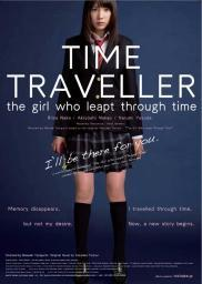 The Girl Who Leapt Through Time Movie Poster (11 x 17) MOVGB21763