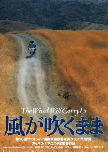 The Wind Will Carry Us Movie Poster (11 x 17) NCXFPUMR53DN6DG3