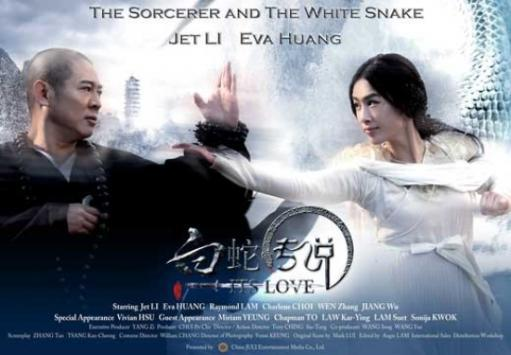 The Sorcerer and the White Snake Movie Poster (11 x 17) W6CF3PXNDTQ29GBD