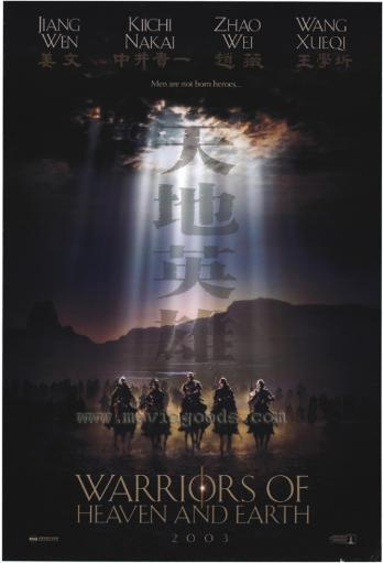 Warriors of Heaven and Earth Movie Poster Print (27 x 40) X10BPNQQT3V0IEUB