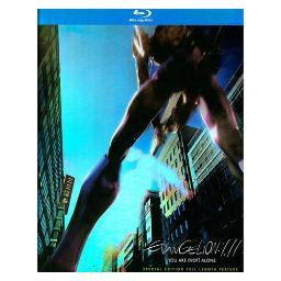 Evangelion-1.11 you are (not) alone-movie (blu ray) BRFN09880