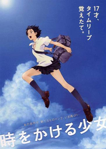 The Girl Who Leapt Through Time Movie Poster (11 x 17) RIJZYTP70HXTG1Z7