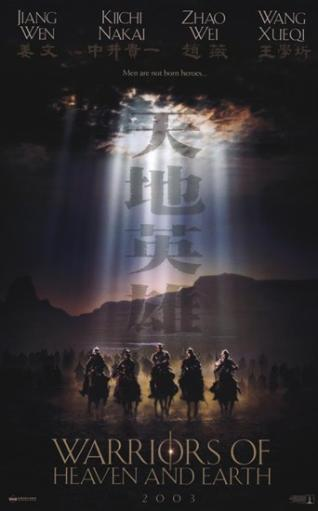 Warriors of Heaven and Earth Movie Poster (11 x 17) PULGLTRBLEW57TOC