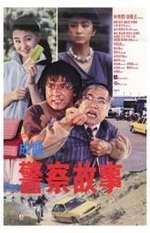 Police Story Jackie Chan's Movie Poster (11 x 17) MOV235230
