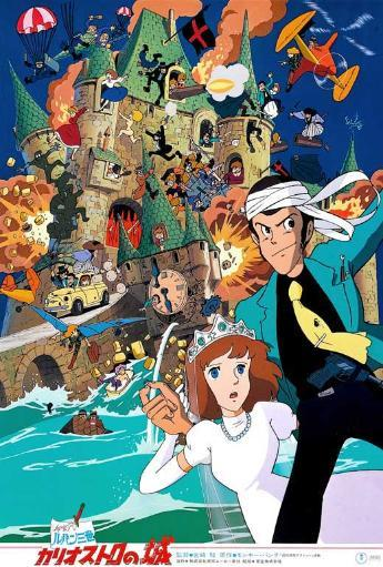 Lupin III The Castle of Cagliostro Movie Poster (11 x 17) EAQMXMXETNGKXCO6