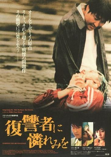 Sympathy for Mr Vengeance Movie Poster (11 x 17) UNCGBCMZVKQYLKXQ