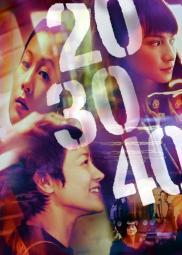 20 30 40 Movie Poster (11 x 17) MOVIJ0570
