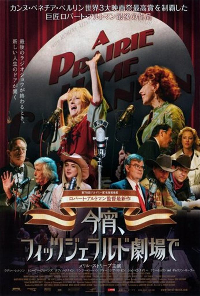 A Prairie Home Companion Movie Poster (11 x 17)