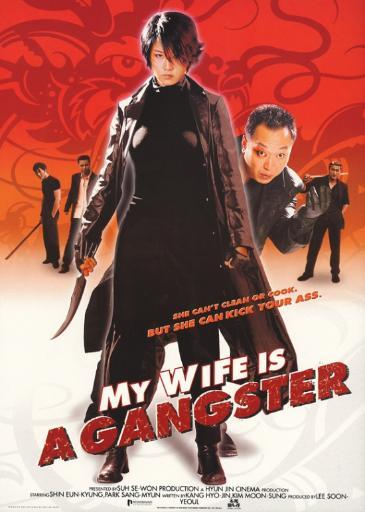 My Wife Is a Gangster Movie Poster (11 x 17)