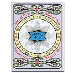 Mazal Tov on Your Bar Mitzva Really Small Greeting Cards and Envelopes - 12 Per Order CG55