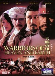 Warriors of Heaven and Earth Movie Poster (11 x 17) MOV237585