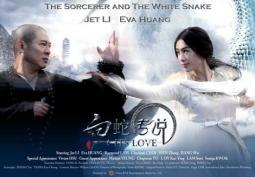 The Sorcerer and the White Snake Movie Poster (11 x 17) MOVIB57814