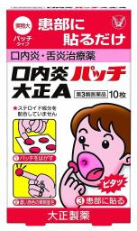 Taisho Canker Sore Patch Fast Action/Oral Ulcers/Stomatitis (10pcs)