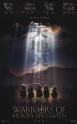 Warriors of Heaven and Earth Movie Poster (11 x 17) MOV237615